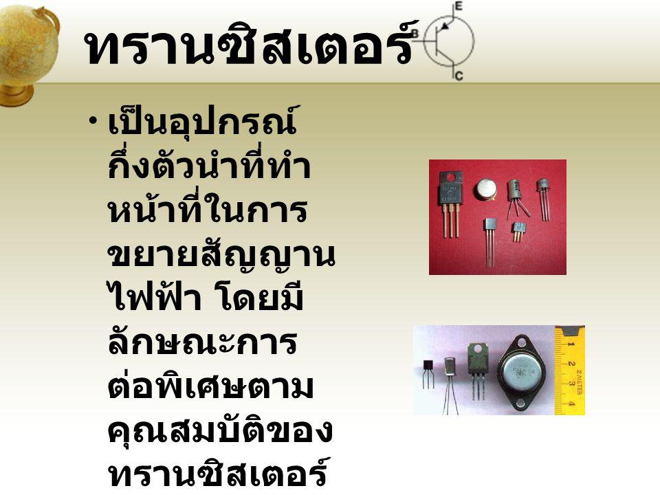 ทรานซิสเตอร์ เป็นอุปกรณ์ กึ่งตัวนำที่ทำ หน้าที่ในการ ขยายสัญญาน ไฟฟ้า โดยมี ลักษณะการ ต่อพิเศษตาม คุณสมบัติของ ทรานซิสเตอร์ แต่ละตัว