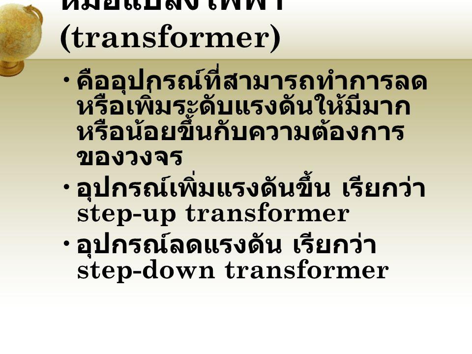 หม้อแปลงไฟฟ้า (transformer) คืออุปกรณ์ที่สามารถทำการลด หรือเพิ่มระดับแรงดันให้มีมาก หรือน้อยขึ้นกับความต้องการ ของวงจร อุปกรณ์เพิ่มแรงดันขึ้น เรียกว่า