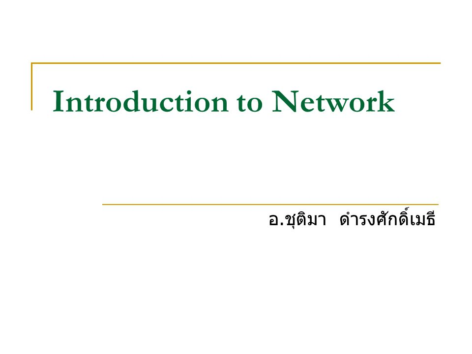 Introduction to Network อ. ชุติมา ดำรงศักดิ์เมธี