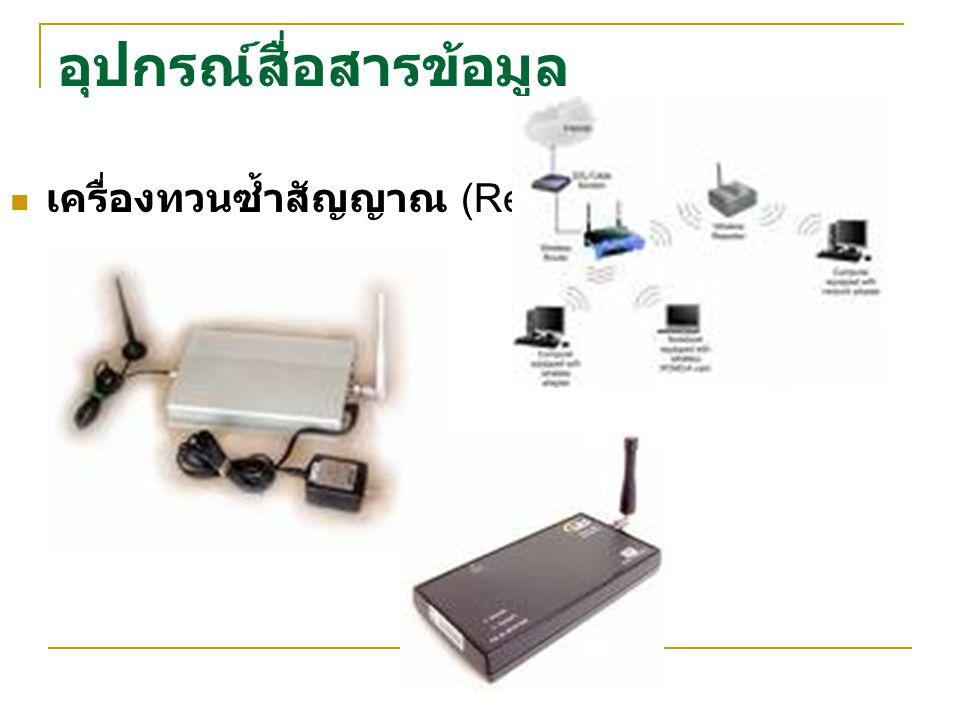 อุปกรณ์สื่อสารข้อมูล เครื่องทวนซ้ำสัญญาณ (Repeater)