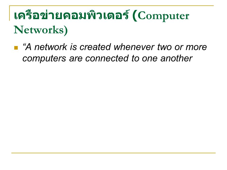 "เครือข่ายคอมพิวเตอร์ (Computer Networks) ""A network is created whenever two or more computers are connected to one another"