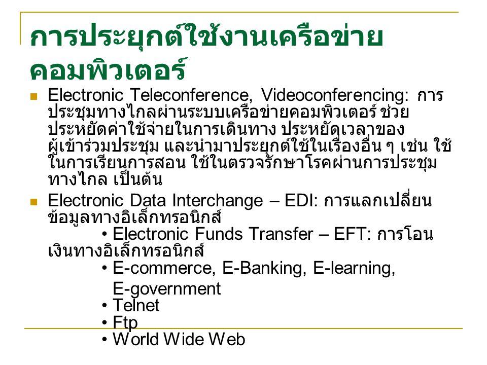 Electronic Teleconference, Videoconferencing: การ ประชุมทางไกลผ่านระบบเครือข่ายคอมพิวเตอร์ ช่วย ประหยัดค่าใช้จ่ายในการเดินทาง ประหยัดเวลาของ ผู้เข้าร่