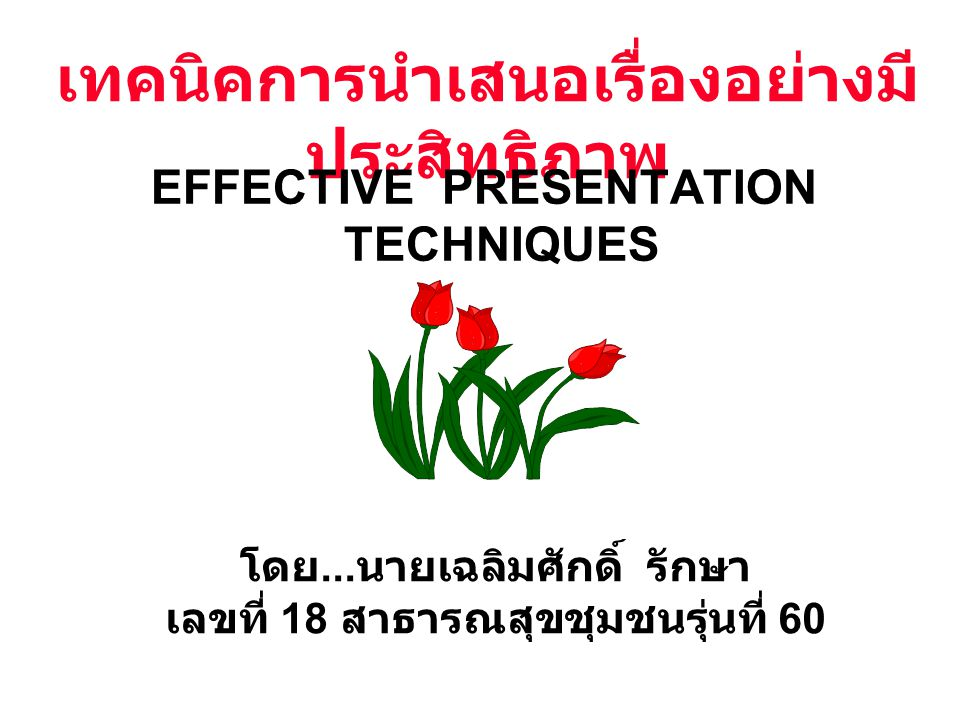 Tip of the 9th เคล็ดลับข้อที่ 9 Video animation, and sound effect.