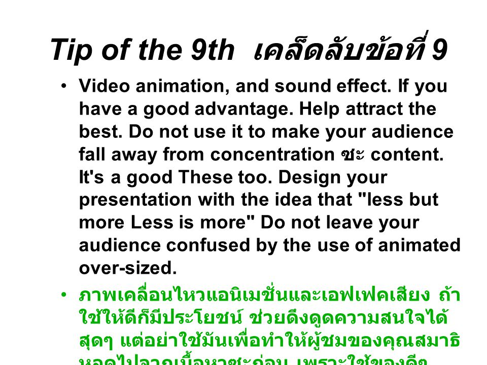 Tip of the 9th เคล็ดลับข้อที่ 9 Video animation, and sound effect. If you have a good advantage. Help attract the best. Do not use it to make your aud