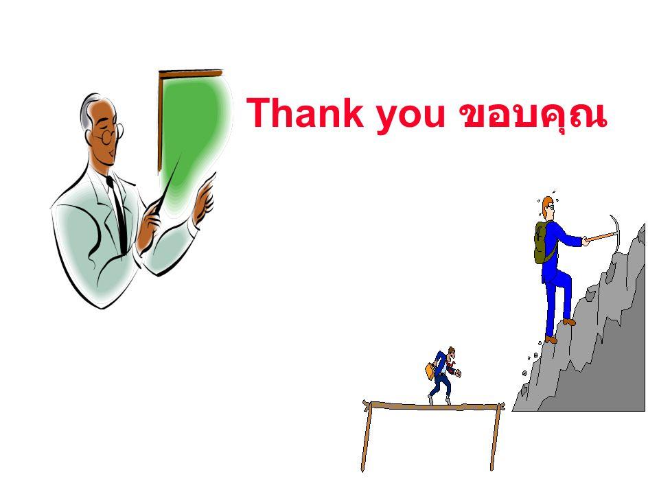 Thank you ขอบคุณ