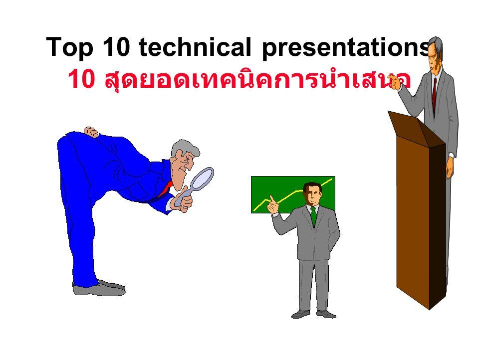 Top 10 technical presentations 10 สุดยอดเทคนิคการนำเสนอ