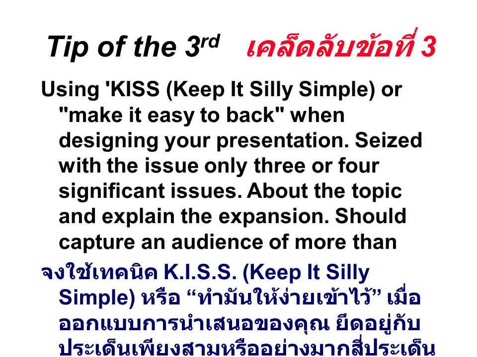 Tip of the 3 rd เคล็ดลับข้อที่ 3 Using KISS (Keep It Silly Simple) or make it easy to back when designing your presentation.