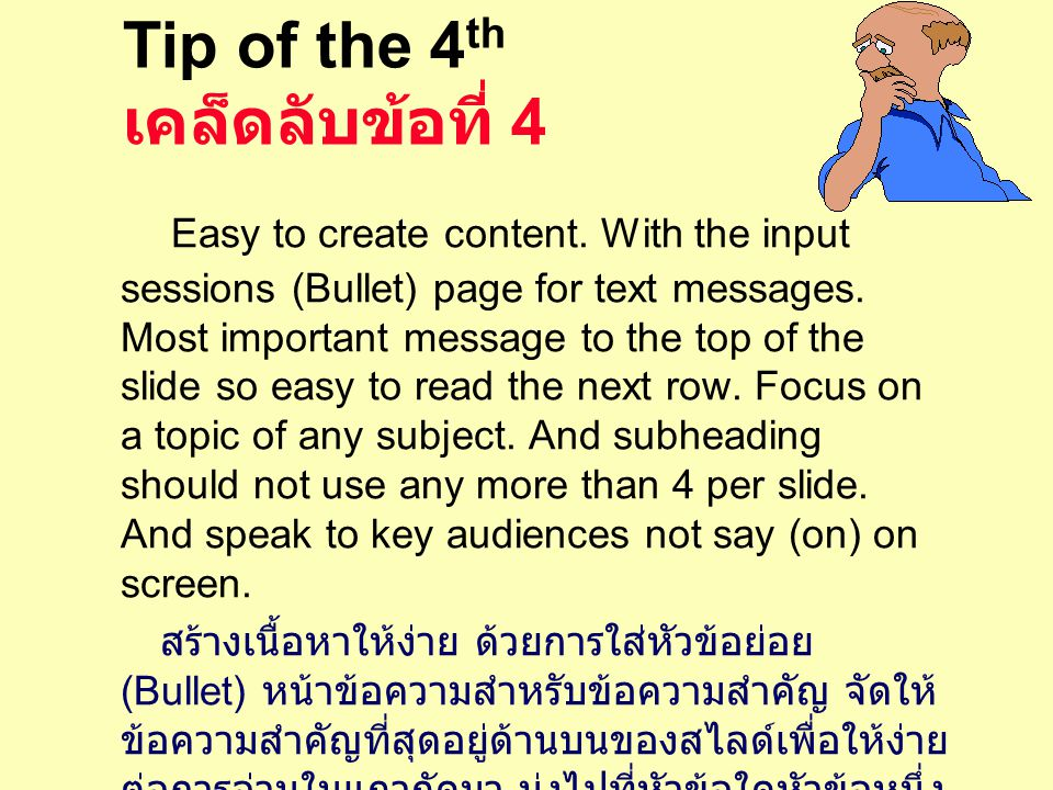 Tip of the 4 th เคล็ดลับข้อที่ 4 Easy to create content.