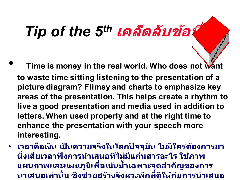Tip of the 6 th เคล็ดลับข้อที่ 6  Remember, it should choose a readable font like Arial or Times New Roman for English And select a font EucrosiaUPC, FreesiaUPC LilyUPC or avoid using a handwriting font, which are difficult to read on the screen.