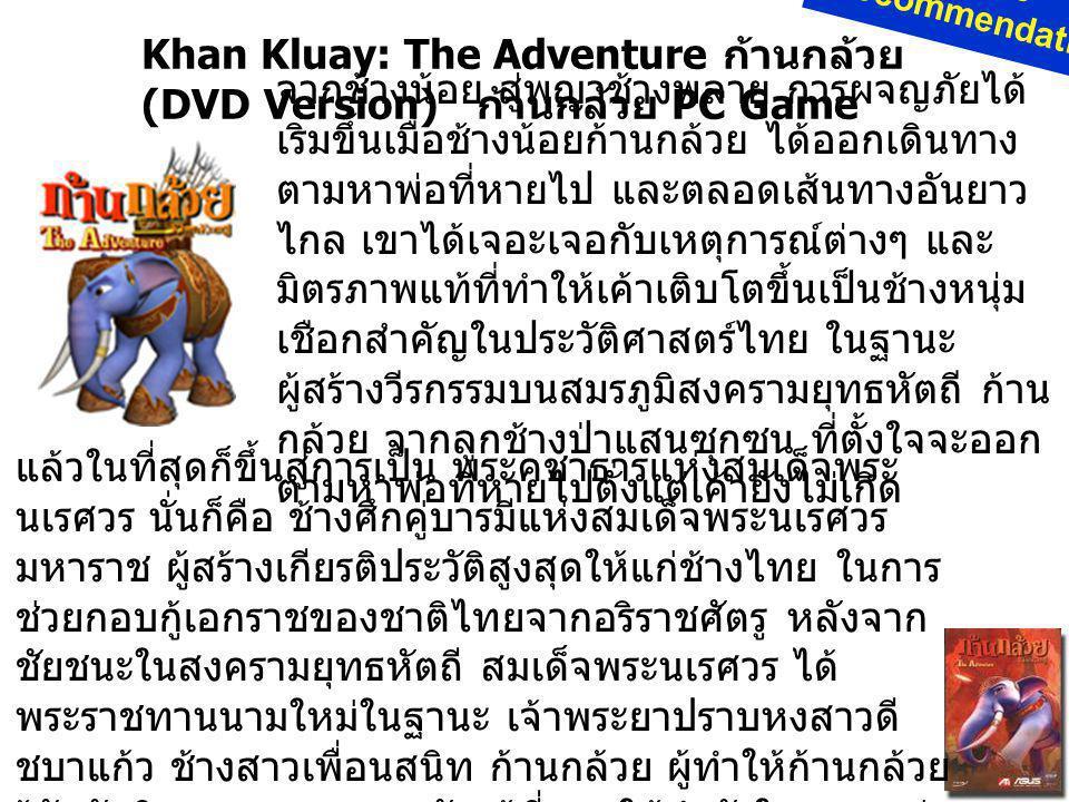 Khan Kluay: The Adventure ก้านกล้วย (DVD Version) ก้านกล้วย PC Game จากช้างน้อย สู่พญาช้างพลาย การผจญภัยได้ เริ่มขึ้นเมื่อช้างน้อยก้านกล้วย ได้ออกเดิน