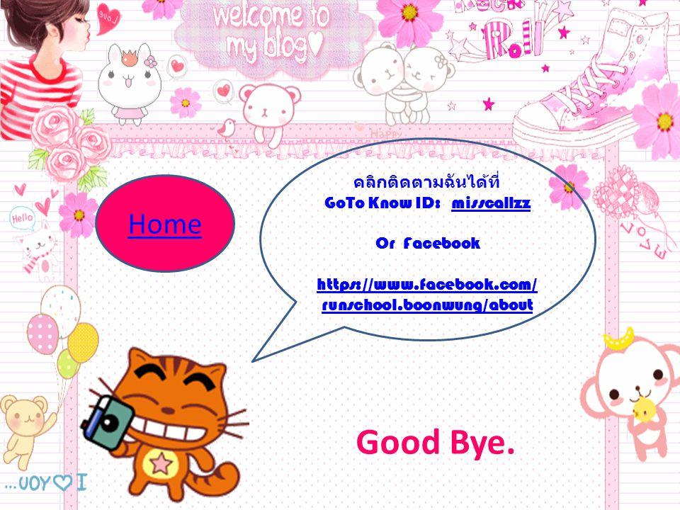 Good Bye. คลิกติดตามฉันได้ที่ GoTo Know ID: misscallzzmisscallzz Or Facebook https://www.facebook.com/ runschool.boonwung/about Home