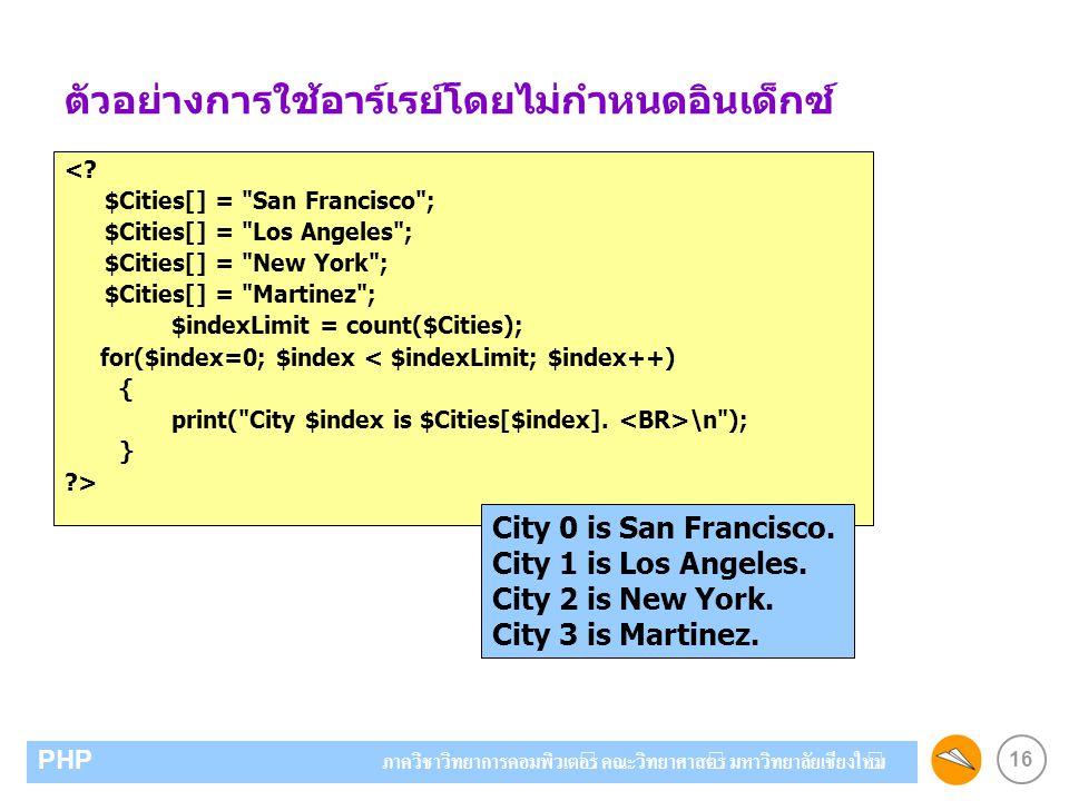 16 PHP ภาควิชาวิทยาการคอมพิวเตอร์ คณะวิทยาศาสตร์ มหาวิทยาลัยเชียงใหม่ <? $Cities[] =