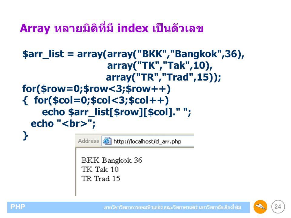 24 PHP ภาควิชาวิทยาการคอมพิวเตอร์ คณะวิทยาศาสตร์ มหาวิทยาลัยเชียงใหม่ Array หลายมิติที่มี index เป็นตัวเลข $arr_list = array(array(