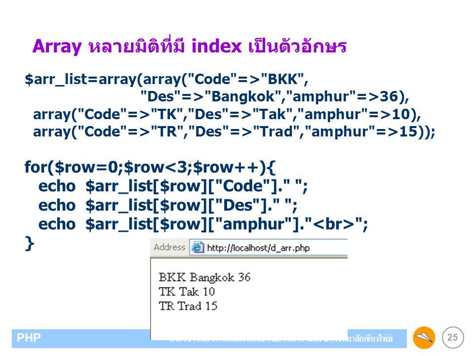 25 PHP ภาควิชาวิทยาการคอมพิวเตอร์ คณะวิทยาศาสตร์ มหาวิทยาลัยเชียงใหม่ Array หลายมิติที่มี index เป็นตัวอักษร $arr_list=array(array(
