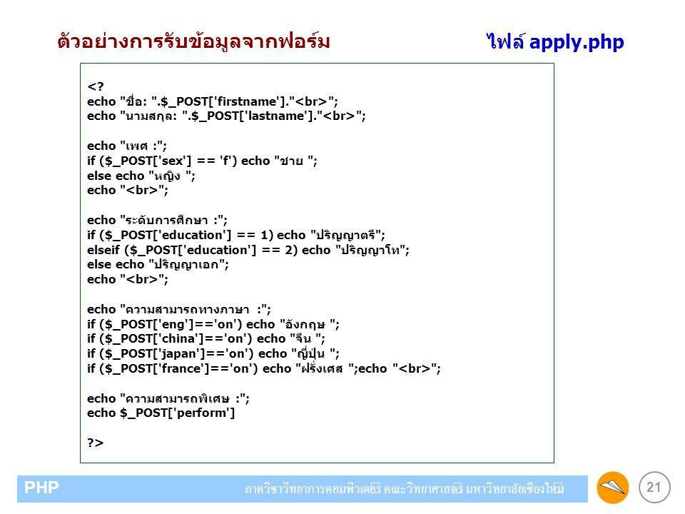 21 PHP ภาควิชาวิทยาการคอมพิวเตอร์ คณะวิทยาศาสตร์ มหาวิทยาลัยเชียงใหม่ ตัวอย่างการรับข้อมูลจากฟอร์ม <.