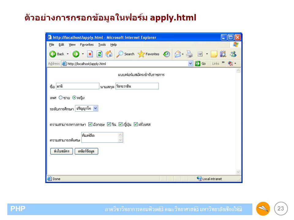 23 PHP ภาควิชาวิทยาการคอมพิวเตอร์ คณะวิทยาศาสตร์ มหาวิทยาลัยเชียงใหม่ ตัวอย่างการกรอกข้อมูลในฟอร์ม apply.html