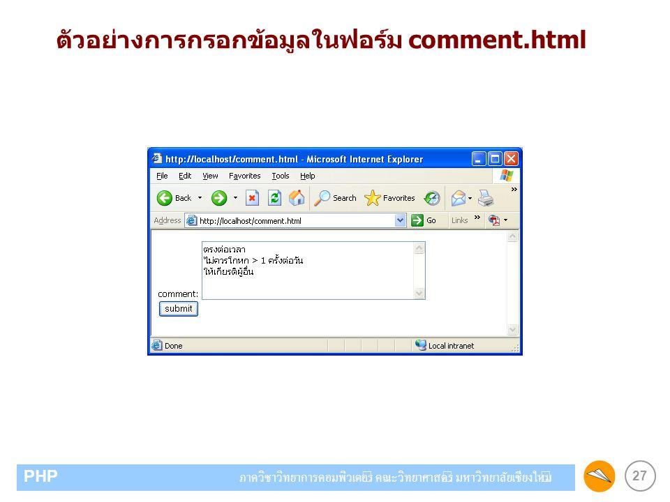 27 PHP ภาควิชาวิทยาการคอมพิวเตอร์ คณะวิทยาศาสตร์ มหาวิทยาลัยเชียงใหม่ ตัวอย่างการกรอกข้อมูลในฟอร์ม comment.html