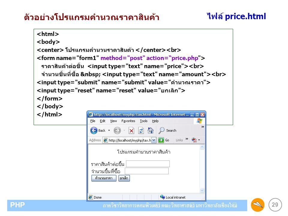 29 PHP ภาควิชาวิทยาการคอมพิวเตอร์ คณะวิทยาศาสตร์ มหาวิทยาลัยเชียงใหม่ ตัวอย่างโปรแกรมคำนวณราคาสินค้า โปรแกรมคำนวนราคาสินค้า ราคาสินค้าต่อชิ้น จำนวนชิ้นที่ซื้อ ไฟล์ price.html