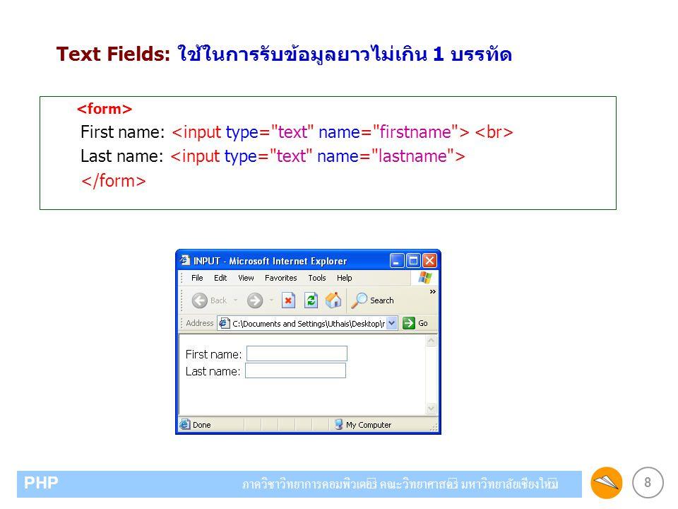 8 PHP ภาควิชาวิทยาการคอมพิวเตอร์ คณะวิทยาศาสตร์ มหาวิทยาลัยเชียงใหม่ Text Fields: ใช้ในการรับข้อมูลยาวไม่เกิน 1 บรรทัด First name: Last name: