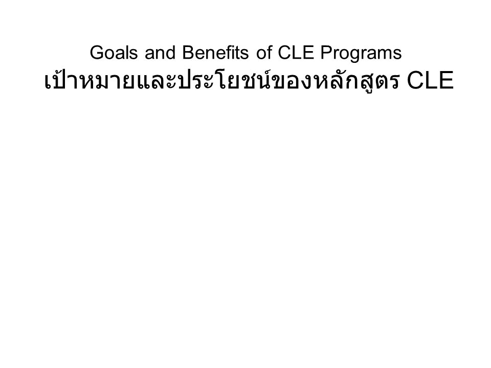 Goals and Benefits of CLE Programs เป้าหมายและประโยชน์ของหลักสูตร CLE