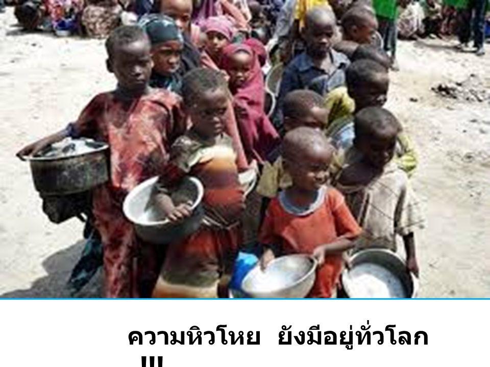 ความหิวโหย ยังมีอยู่ทั่วโลก !!!