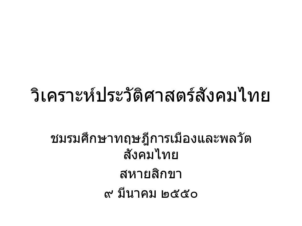 วิเคราะห์ประวัติศาสตร์สังคมไทย ชมรมศึกษาทฤษฎีการเมืองและพลวัต สังคมไทย สหายสิกขา ๙ มีนาคม ๒๕๕๐