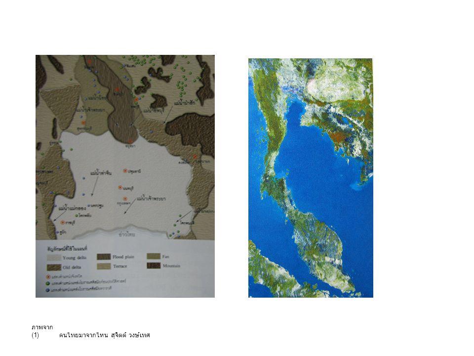 ภาพจาก (1) คนไทยมาจากไหน สุจิตต์ วงษ์เทศ