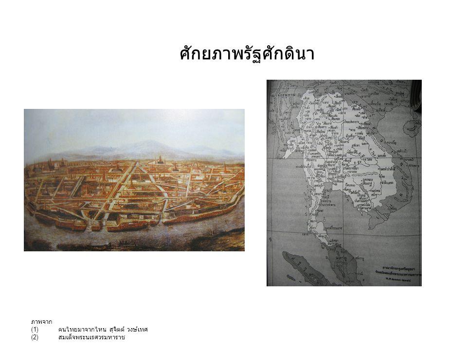 ศักยภาพรัฐศักดินา ภาพจาก (1) คนไทยมาจากไหน สุจิตต์ วงษ์เทศ (2) สมเด็จพระนเรศวรมหาราช