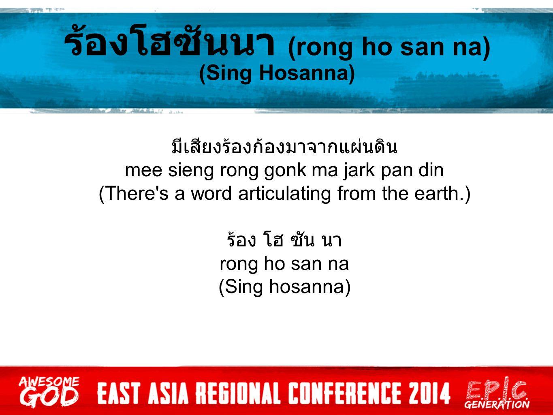 มีเสียงร้องยกย่องนามพระเจ้า mee sieng rong yok yong narm pra-jao (There s a sound lifting the name of God.) มีเสียงร้องสรรเสริญพระเจ้า mee sieng rong sun-ra-sern pra-jao (There s a sound praising God.)