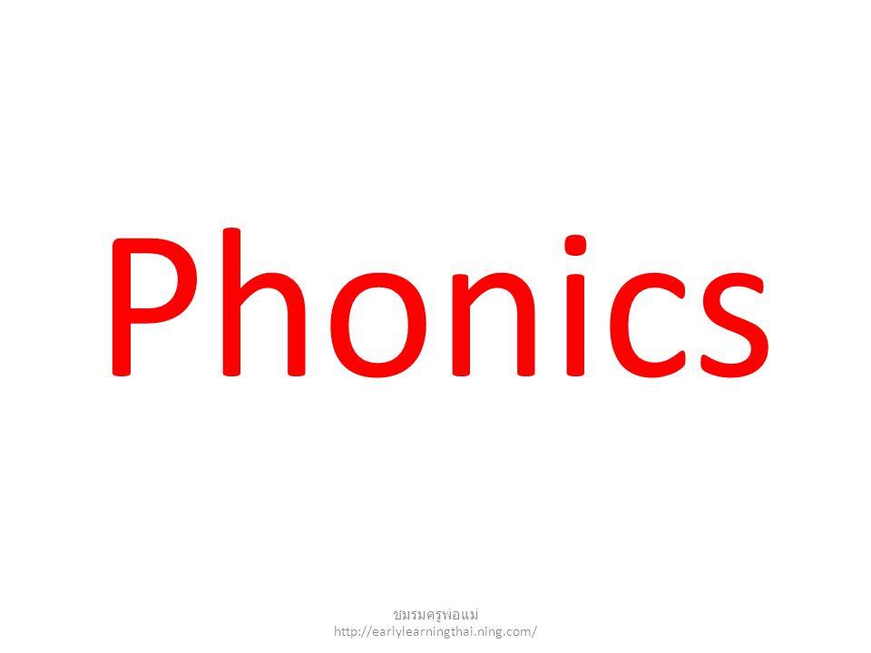 Phonics ชมรมครูพ่อแม่ http://earlylearningthai.ning.com/