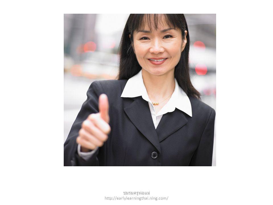 yes ชมรมครูพ่อแม่ http://earlylearningthai.ning.com/