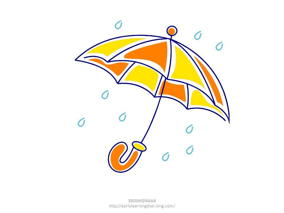 umbrella ชมรมครูพ่อแม่ http://earlylearningthai.ning.com/