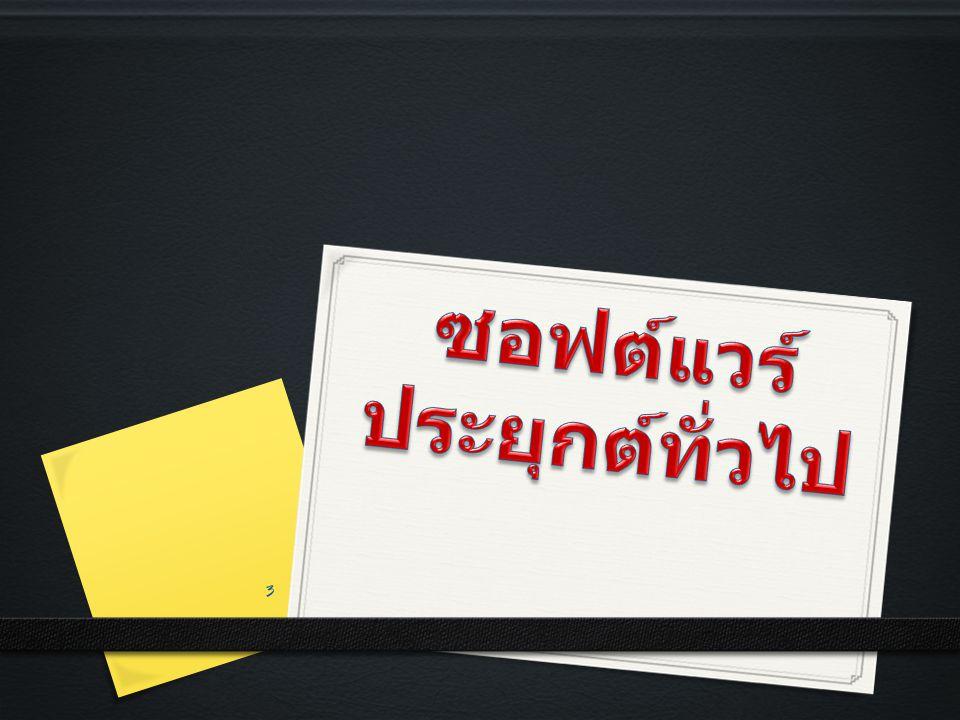 OpenOffice.org Base 14