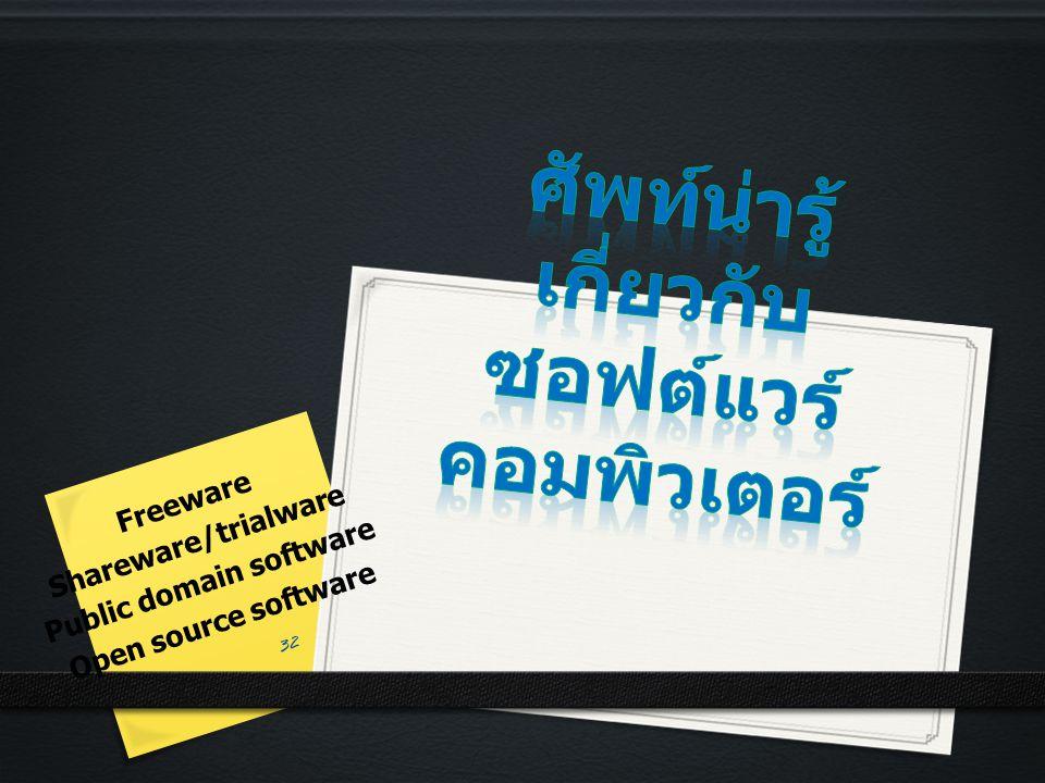 Freeware Shareware/trialware Public domain software Open source software 32