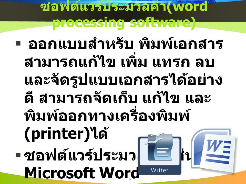ซอฟต์แวร์ประมวลคำ (word processing software)  อ ออกแบบสำหรับ พิมพ์เอกสาร สามารถแก้ไข เพิ่ม แทรก ลบ และจัดรูปแบบเอกสารได้อย่าง ดี สามารถจัดเก็บ แก้ไข