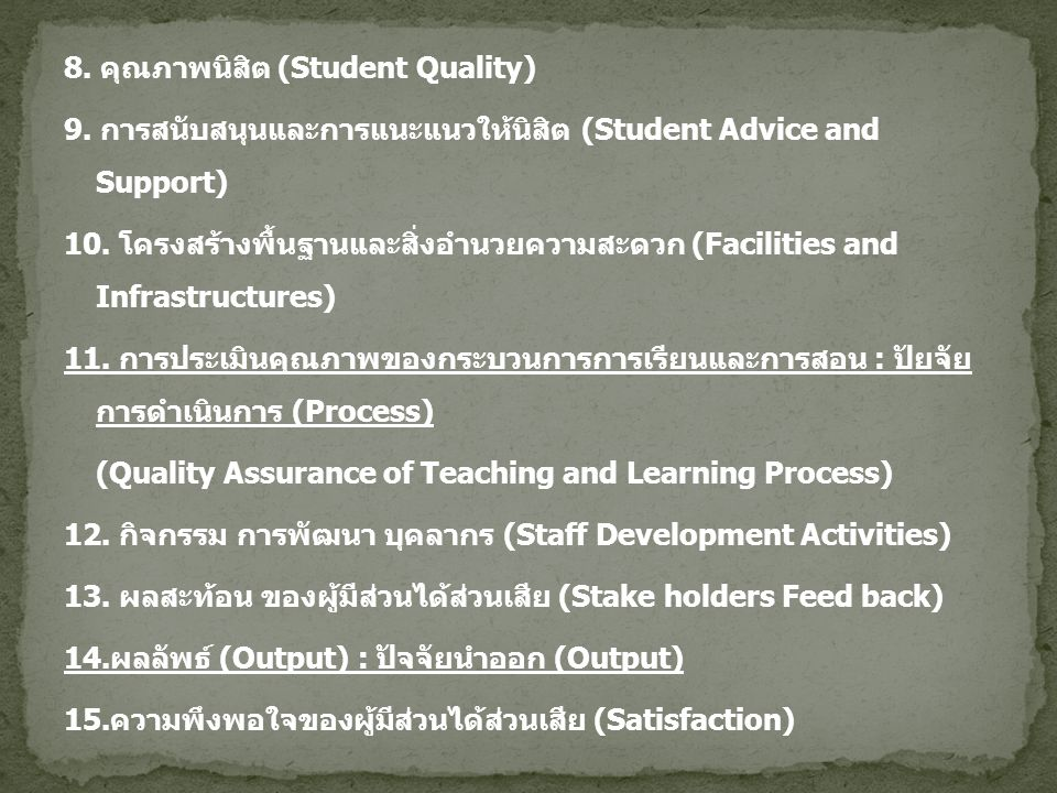 8. คุณภาพนิสิต (Student Quality) 9. การสนับสนุนและการแนะแนวให้นิสิต (Student Advice and Support) 10. โครงสร้างพื้นฐานและสิ่งอำนวยความสะดวก (Facilities