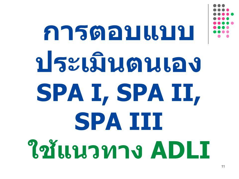 11 การตอบแบบ ประเมินตนเอง SPA I, SPA II, SPA III ใช้แนวทาง ADLI 11