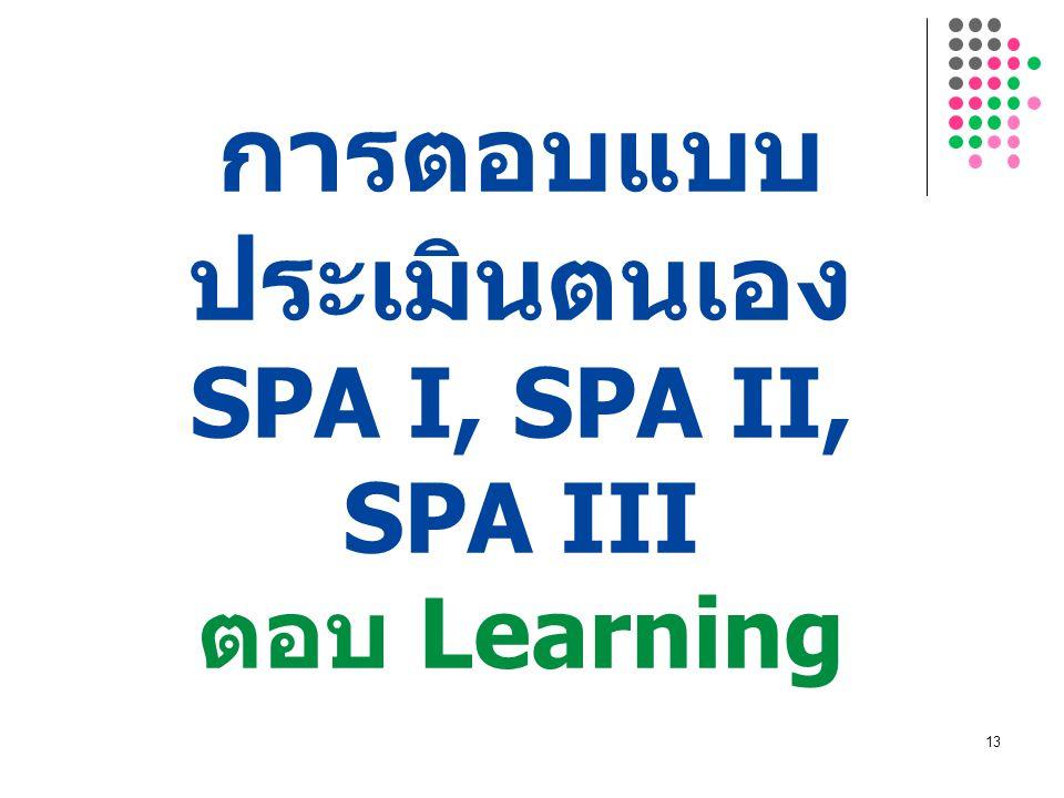 13 การตอบแบบ ประเมินตนเอง SPA I, SPA II, SPA III ตอบ Learning 13