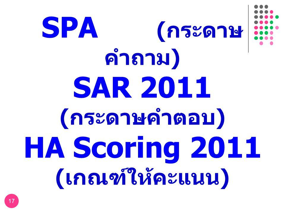 17 SPA ( กระดาษ คำถาม ) SAR 2011 ( กระดาษคำตอบ ) HA Scoring 2011 ( เกณฑ์ให้คะแนน ) 17