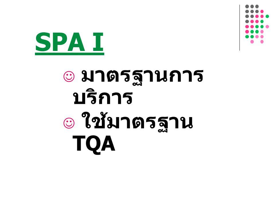 SPA I มาตรฐานการ บริการ ใช้มาตรฐาน TQA 9
