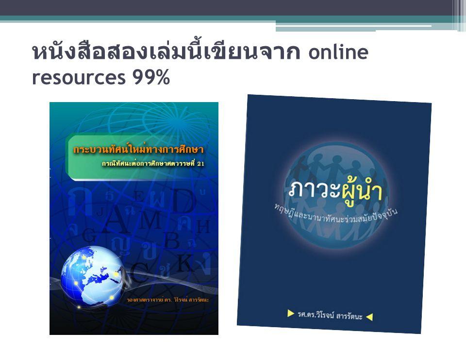 หนังสือสองเล่มนี้เขียนจาก online resources 99%