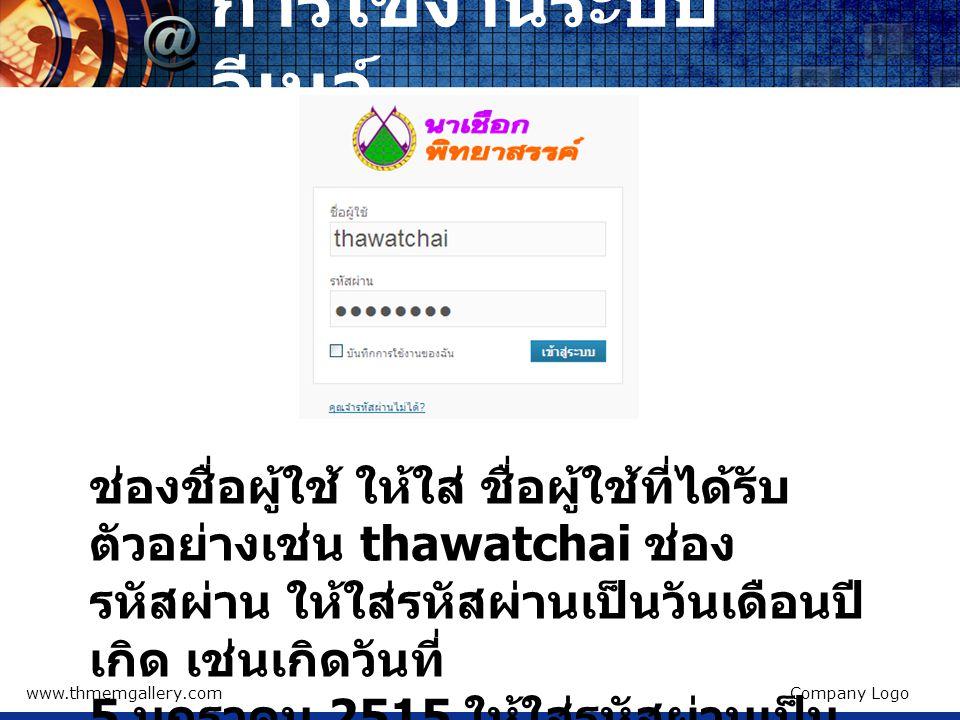 www.thmemgallery.comCompany Logo การใช้งานระบบ อีเมล์ ช่องชื่อผู้ใช้ ให้ใส่ ชื่อผู้ใช้ที่ได้รับ ตัวอย่างเช่น thawatchai ช่อง รหัสผ่าน ให้ใส่รหัสผ่านเป