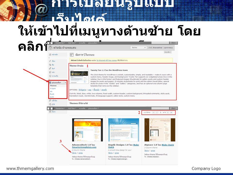 www.thmemgallery.comCompany Logo การเปลี่ยนรูปแบบ เว็บไซต์ ให้เข้าไปที่เมนูทางด้านซ้าย โดย คลิกที่คำว่า รูปแบบบล็อก