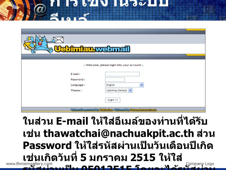 www.thmemgallery.comCompany Logo การใช้งานระบบ อีเมล์ ในส่วน E-mail ให้ใส่อีเมล์ของท่านที่ได้รับ เช่น thawatchai@nachuakpit.ac.th ส่วน Password ให้ใส่