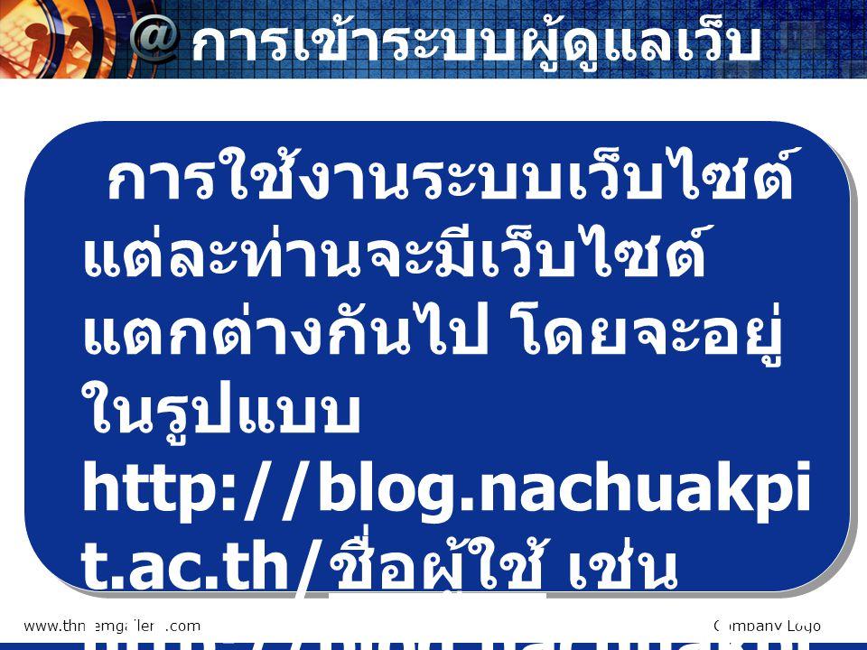 www.thmemgallery.comCompany Logo การเข้าระบบผู้ดูแลเว็บ การใช้งานระบบเว็บไซต์ แต่ละท่านจะมีเว็บไซต์ แตกต่างกันไป โดยจะอยู่ ในรูปแบบ http://blog.nachua