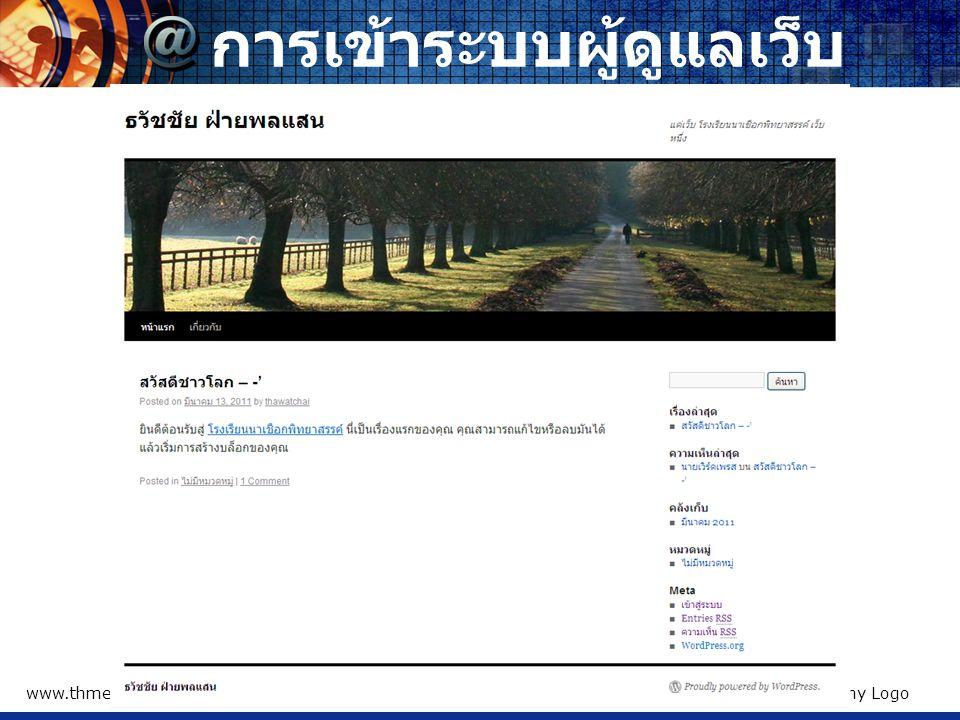 www.thmemgallery.comCompany Logo การใช้งานระบบ อีเมล์ ก่อนที่เราจะเขียนเรื่องราว ต่าง ๆ ลงไปในเว็บได้จะต้องทำการเข้า ระบบ โดยเข้าไปที่ http://blog.nachuakpit.ac.th/ ชื่อผู้ใช้ /wp-admin ตัวอย่างเช่น http://blog.nachuakpit.ac.th/t hawatchai/wp-admin หรือคลิกเข้าไปที่ข้อความ เข้าสู่ ระบบ ที่อยู่แถบด้านขวาล่าง หลังจากนั้นจะพบหน้าจอการเข้า ระบบดังรูป