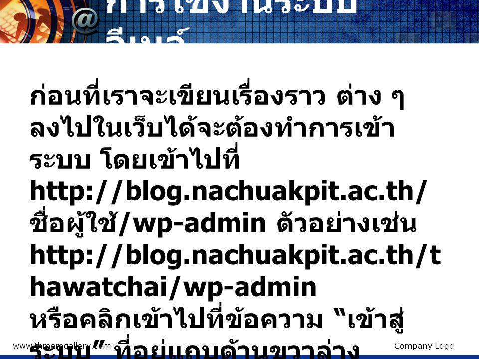 www.thmemgallery.comCompany Logo การใช้งานระบบ อีเมล์ ช่องชื่อผู้ใช้ ให้ใส่ ชื่อผู้ใช้ที่ได้รับ ตัวอย่างเช่น thawatchai ช่อง รหัสผ่าน ให้ใส่รหัสผ่านเป็นวันเดือนปี เกิด เช่นเกิดวันที่ 5 มกราคม 2515 ให้ใส่รหัสผ่านเป็น 05012515 โดยจะได้รหัสผ่าน 8 ตัวอักษรพอดี เมื่อใส่ทั้ง 2 ช่องแล้ว คลิกที่ เข้าสู่ระบบ