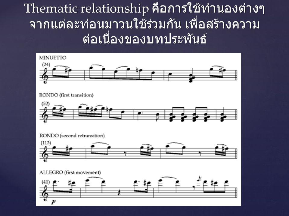Thematic relationship คือการใช้ทำนองต่างๆ จากแต่ละท่อนมาวนใช้ร่วมกัน เพื่อสร้างความ ต่อเนื่องของบทประพันธ์