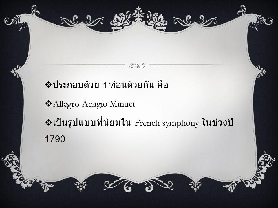 ประกอบด้วย 4 ท่อนด้วยกัน คือ  Allegro Adagio Minuet  เป็นรูปแบบที่นิยมใน French symphony ในช่วงปี 1790