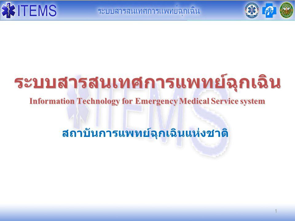 1 ระบบสารสนเทศการแพทย์ฉุกเฉิน Information Technology for Emergency Medical Service system สถาบันการแพทย์ฉุกเฉินแห่งชาติ